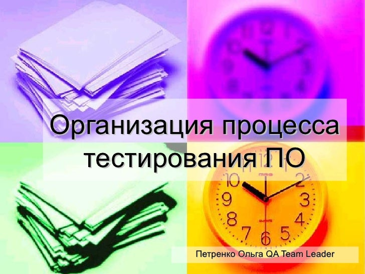Организация процесса  тестирования ПО          Петренко Ольга QA Team Leader