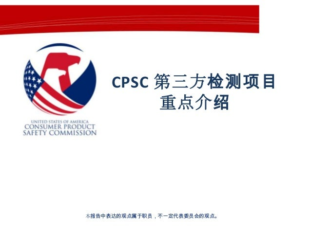Testing and Certification of Consumer Products in the United States  (Chinese)