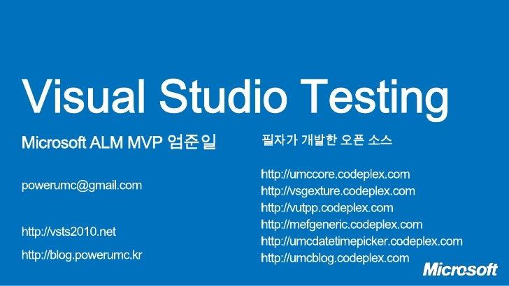 Testing 엄준일의 slide_share