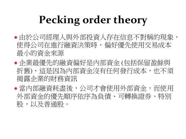 the pecking order theory This article empirically tests the two competing theories of capital structure: trade-off theory against pecking order theory using the time series hypothesis this study is performed for an emerging market context taking the case of indian firms with a sample from 10 industries for the period 1990 to 2007.