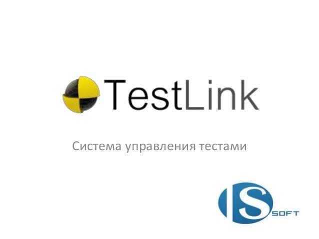 Solit 2014, Централизованное управление тестами с помощью TestLink, Зубович Вадим