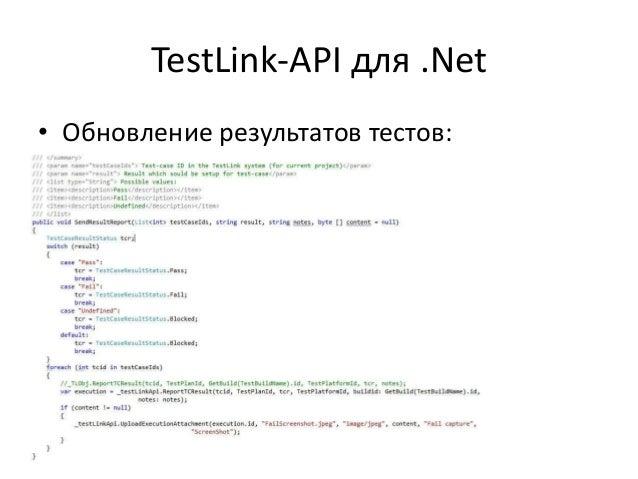 Testlink руководство пользователя