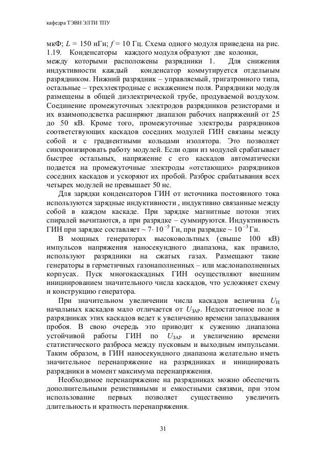 f = 10 Гц. Схема одного