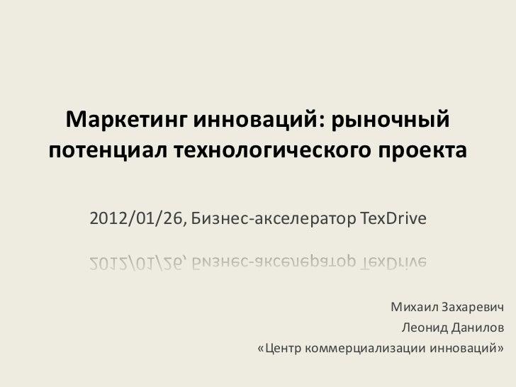 презентация Tex drive 26 янв 2012