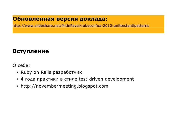 Вступление  О себе:  • Ruby on Rails разработчик  • 4 года практики в стиле test-driven development  • http://novembermeet...