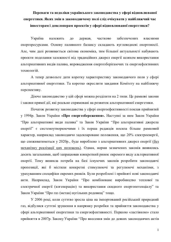 Переваги та недоліки українського законодавства у сфері відновлюваної енергетики. Яких змін в законодавчому полі слід очік...