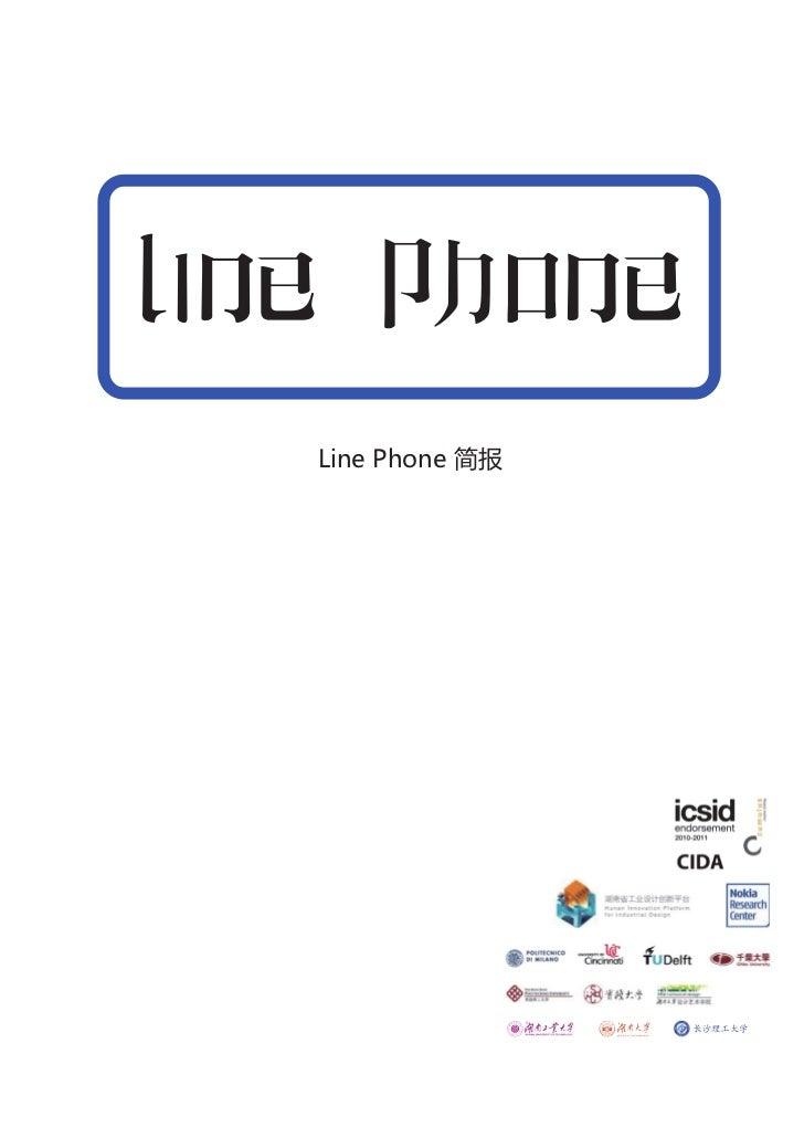 Line Phone 简报