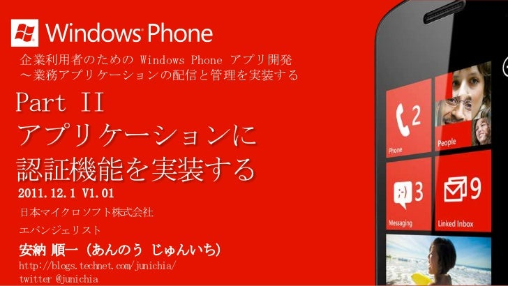 Windows Phone で Active Directory 認証 2011.12.1版
