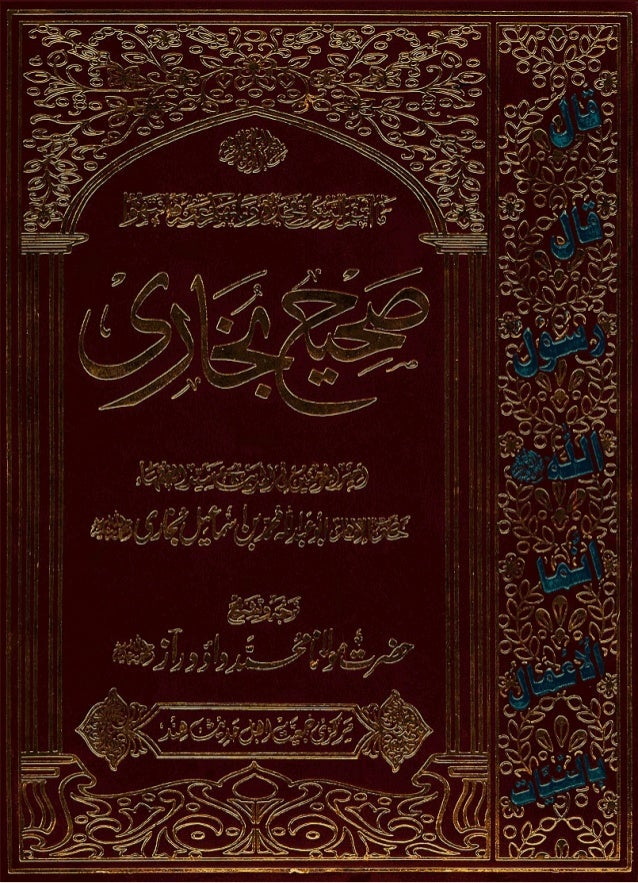 Bukhari Shareef Volume 4
