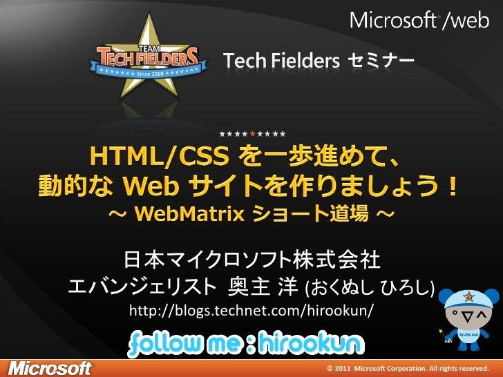 日本マイクロソフト株式会社エバンジェリスト 奥主 洋 (おくぬし ひろし)    http://blogs.technet.com/hirookun/                               © 2011 Microsoft...