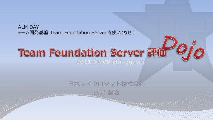 ALM DAY - Team Foundation Server 評価 Dojo