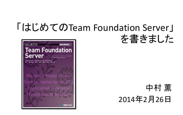 「はじめてのTeam Foundation Server」 を書きました  中村 薫 2014年2月26日