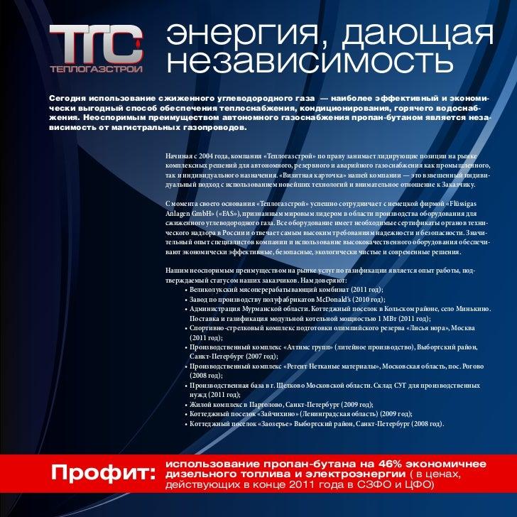 TGS booklet main