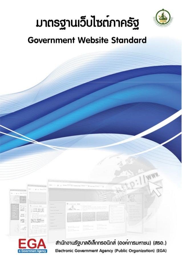 Thai gov-web-guideline-130625032414-phpapp01
