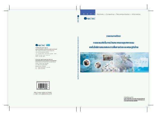 Thai ICT Conceptualization