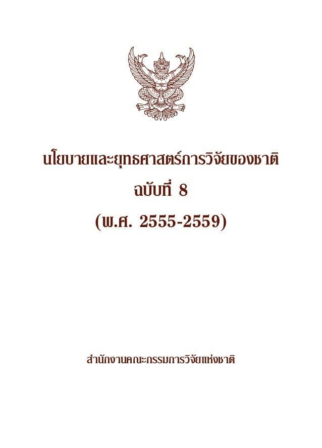 นโยบายและยุทธศาสตร์การวิจัยของชาติ  ฉบับที่ 8 (พ.ศ. 2555-2559)      สำนักงานคณะกรรมการวิจัยแห่งชาติ