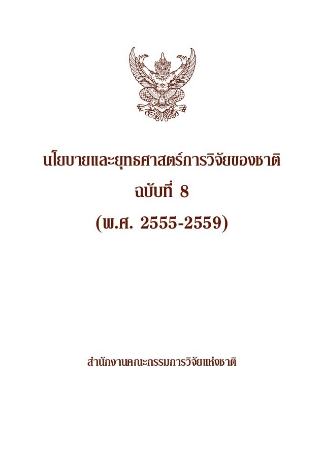 Thai Research Policy # 8
