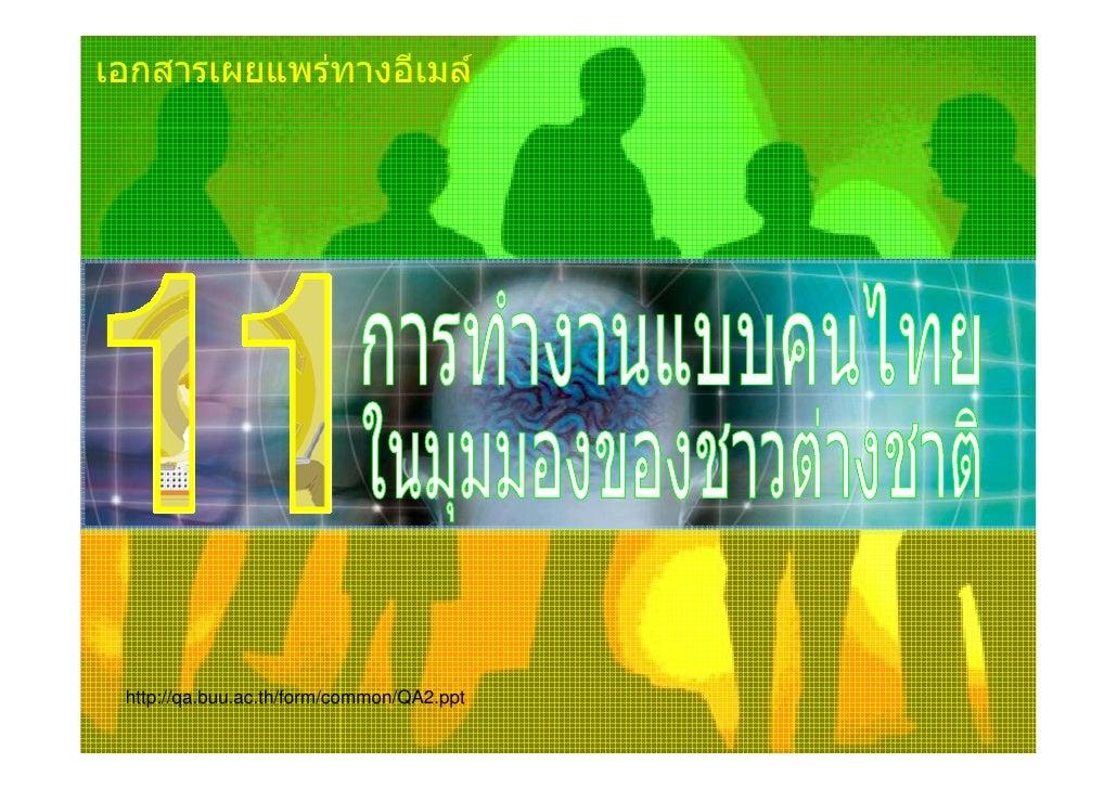 11 การทำงานแบบคนไทยในมุมมองชาวต่างชาติ