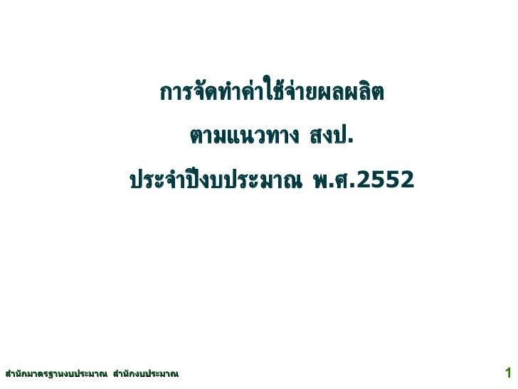 Thai budget