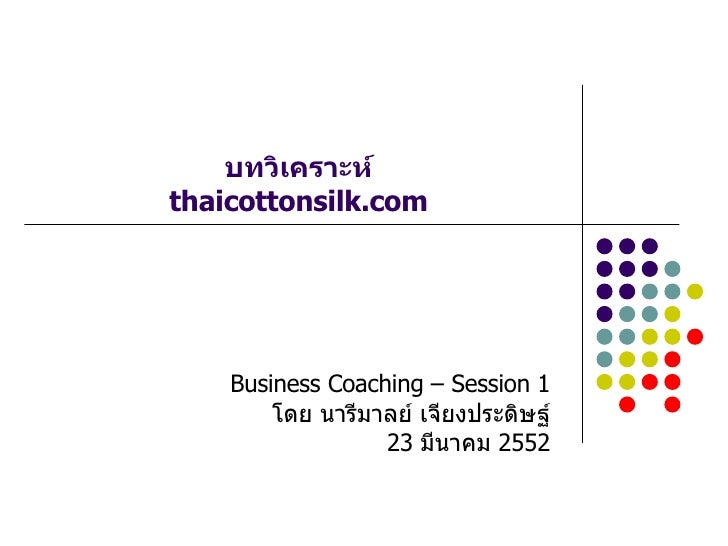 บทวิเคราะห์ thaicottonsilk.com Business Coaching – Session 1 โดย นารีมาลย์ เจียงประดิษฐ์ 23  มีนาคม   2552