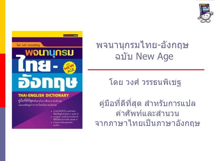 พจนานุกรมไทย - อังกฤษ  ฉบับ  New Age โดย วงศ์ วรรธนพิเชฐ คู่มือที่ดีที่สุด สำหรับการแปล คำศัพท์และสำนวน จากภาษาไทยเป็นภาษา...