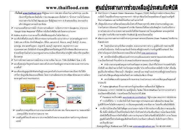 """เว็  ราย """"Go  Hot  แผน 7,60 นคร กรุง ช่วย ลิ้มน  วิเค  แผน จาก  แผน เท่า ของ  แ ,  แ แ ็บไซต์ www.thaiflo เว็บแรกท..."""
