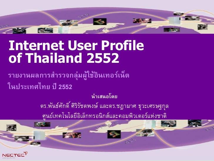 Internet User Profile Internet User Profile         รายงานผลการสารวจof Thailand 2552 of Thailand 2552 กลมผใชอนเทอรเนตในประ...