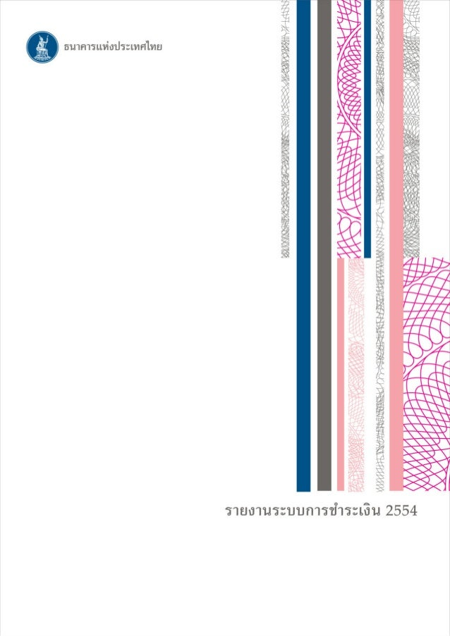 """ISBN 978-616-7220-16-1√""""¬ß""""π√–∫∫°""""√™""""√–‡ß'π 2554        ¡'∂ÿπ""""¬π 2555"""