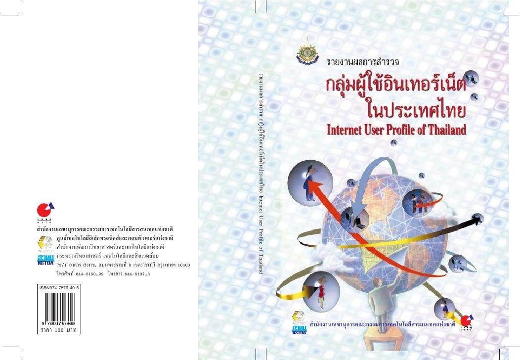 Thailand Internet User 1999