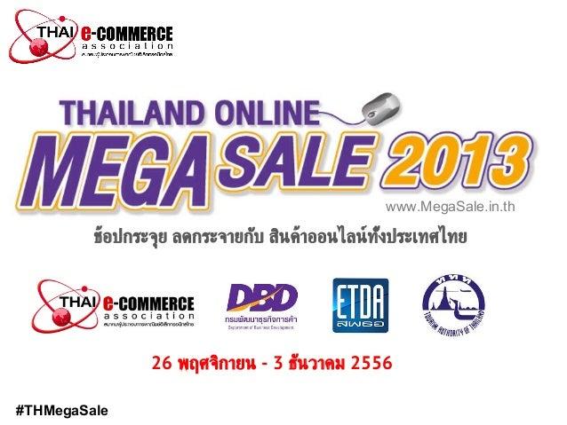 #THMegaSale ช้อปกระจุย ลดกระจายกับ สินค้าออนไลน์ทั ้งประเทศไทย 26 พฤศจิกายน - 3 ธันวาคม 2556 www.MegaSale.in.th