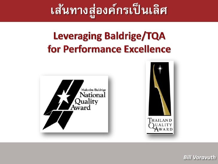 Thailand Quality Award 2553