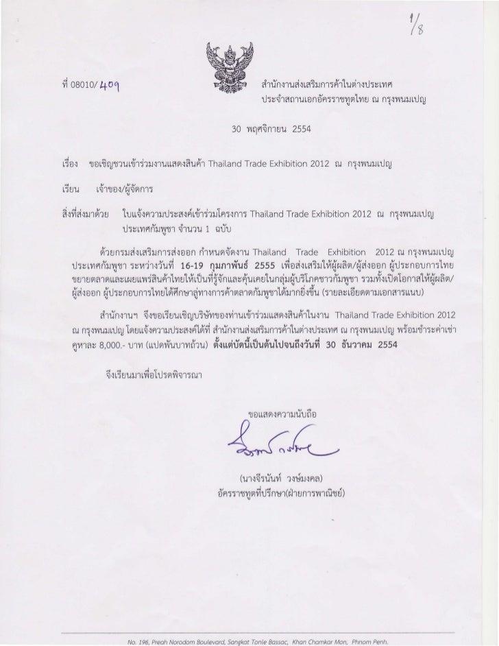 Thailand trade exhibition 2012 in Cambodia
