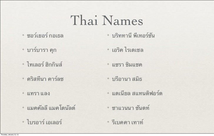 How to write 1 to 10 in thai