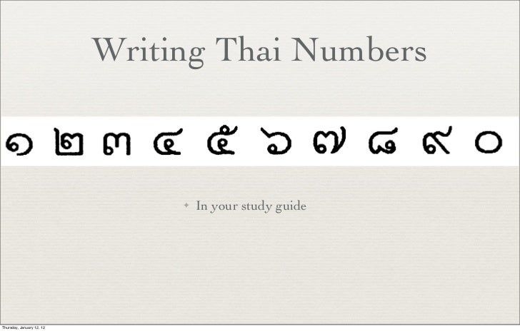 how to say what is your name in thai language