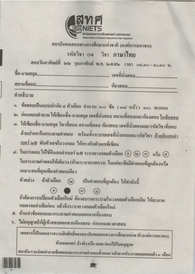 รหัสวิชา ๐๑ ภาษาไทย วันอาทิตย์ที่ ๒๒ กุมภาพันธ์ ๒๕๕๒ เวลา ๐๘.๓๐ - ๑๐.๓๐ น. ๑. ตามธรรมชาติของภาษา ข้อใดไม่ใช่ลักษณะทั่วไปขอ...
