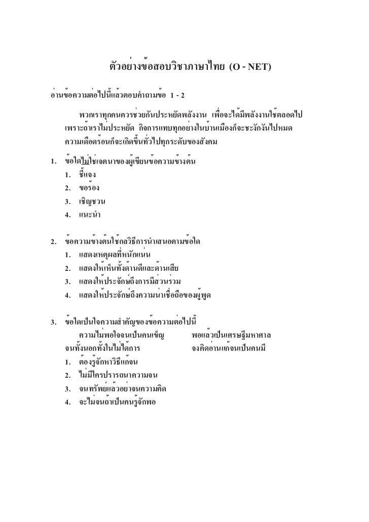 ตัวอย่างข้อสอบวิชาภาษาไทย (O - NET)อ่านข้อความต่อไปนีแล้วตอบคำถามข้อ 1 - 2                  ้        พวกเราทุกคนควรช่วยกัน...