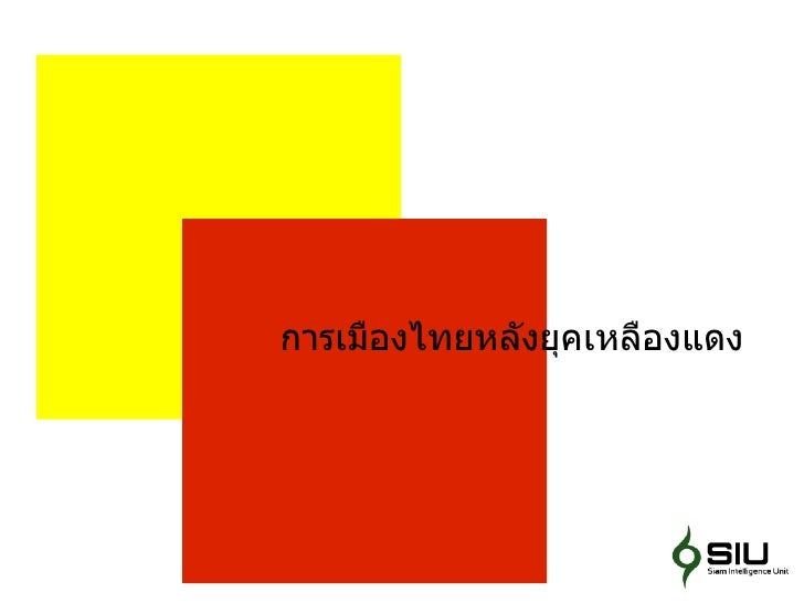 Thai Politics After Red-Yellow