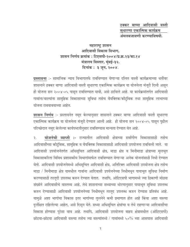Thakkar%20 Bappa%20 Info