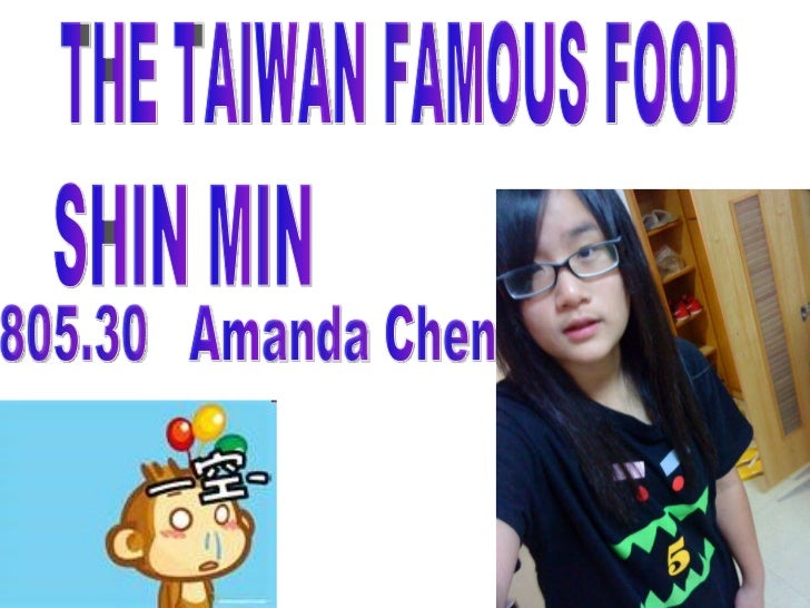 That  taiwan famous food