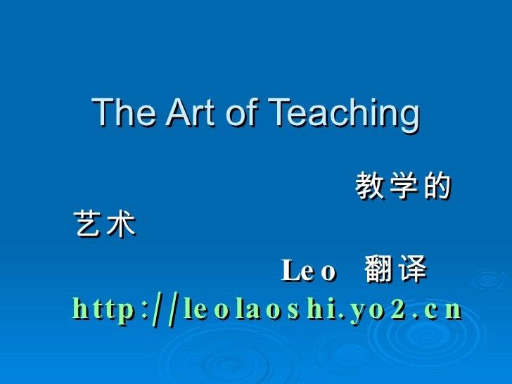The Art of Teaching 教学的艺术 Leo  翻译  http://leolaoshi.yo2.cn