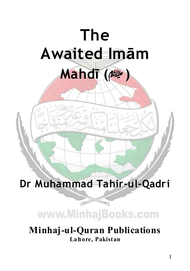 The Awaited Imam Mahdi  (عليه السلام)