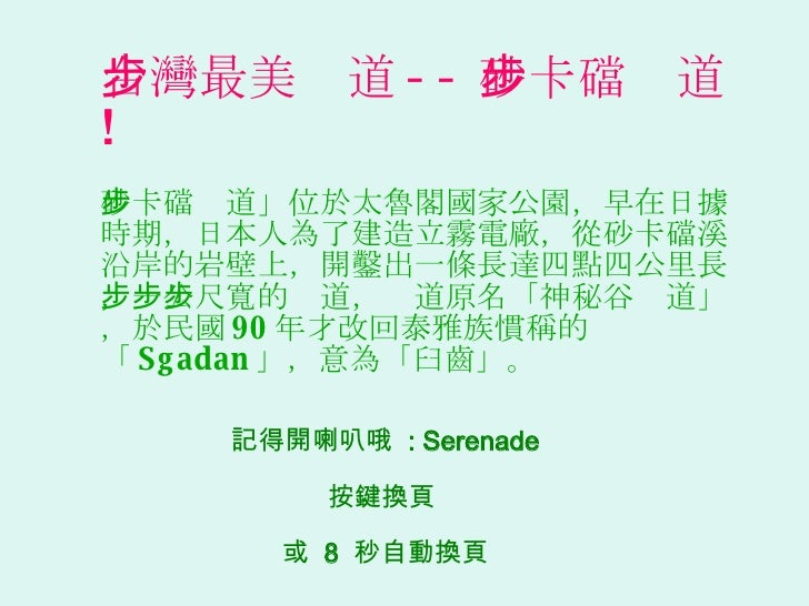 太魯閣砂卡噹步道 The Most Beautiful Pathway Of Taiwan (Nx Power Lite)