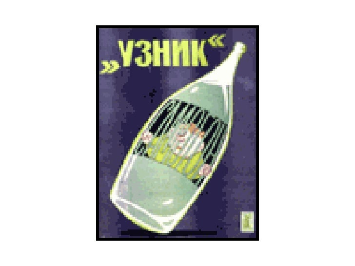 The Museum Of Anti Alcohol Posters
