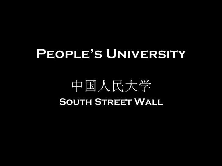 People's University 中国人民大学 South Street Wall