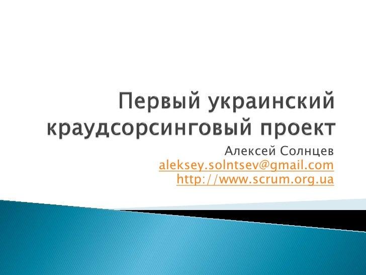 Алексей Солнцев aleksey.solntsev@gmail.com    http://www.scrum.org.ua