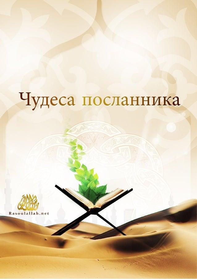 1   Rasoulallah.net