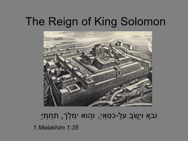 The Reign of King Solomon וּבָא וְיָשַׁב עַל - כִּסְאִי ,  וְהוּא יִמְלֹךְ ,  תַּחְתָּי 1  Melakhim 1:35