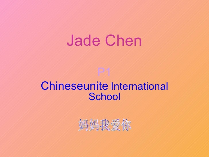 Jade Chen P1 Chineseunite   International School 妈妈我爱你