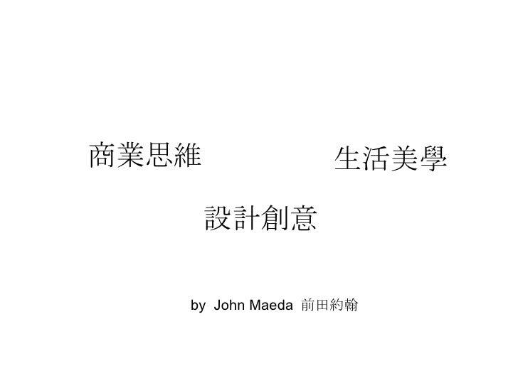 商業思維 設計創意 生活美學 by  John Maeda  前田約翰