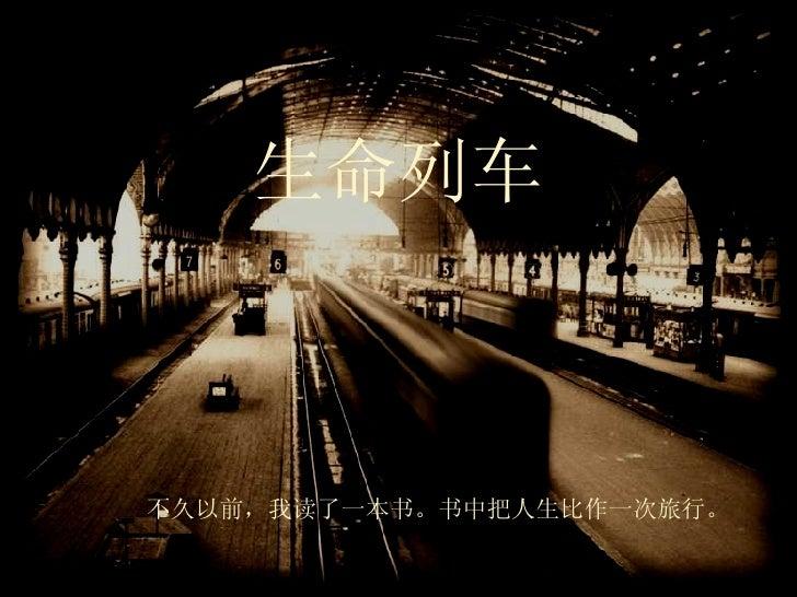 生命列车 不久以前,我读了一本书。书中把人生比作一次旅行。